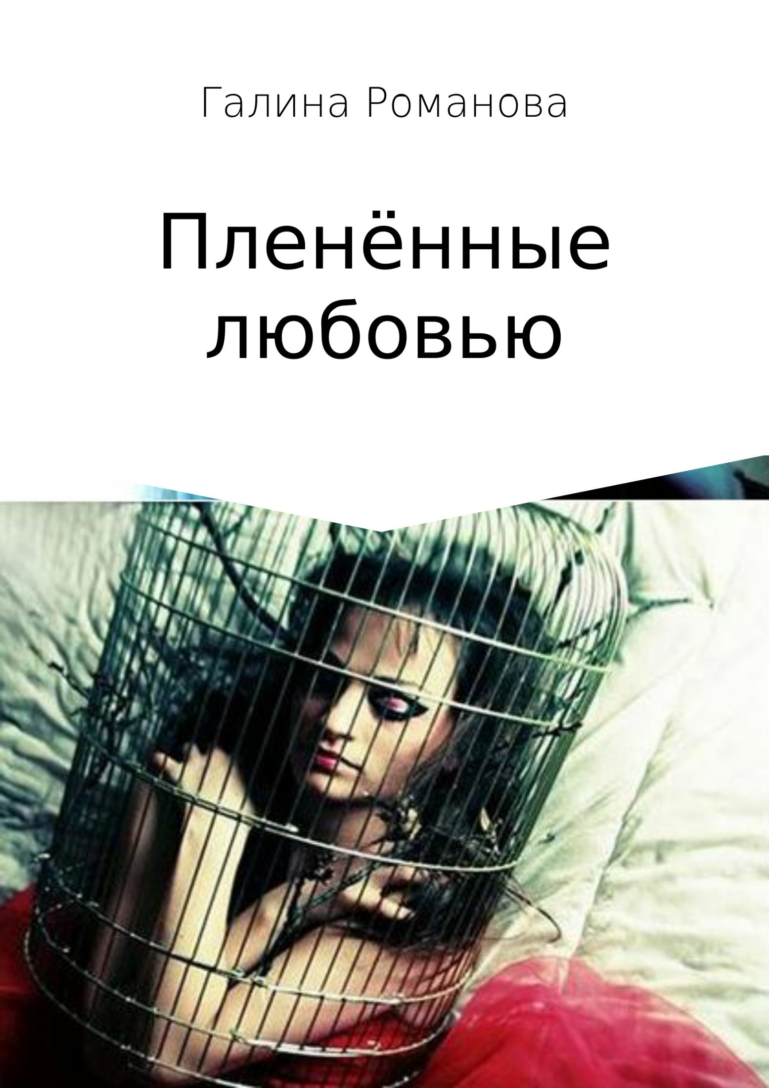 Галина Евгеньевна Романова Пленённые любовью любовь романова ночь саламандры читать онлайн