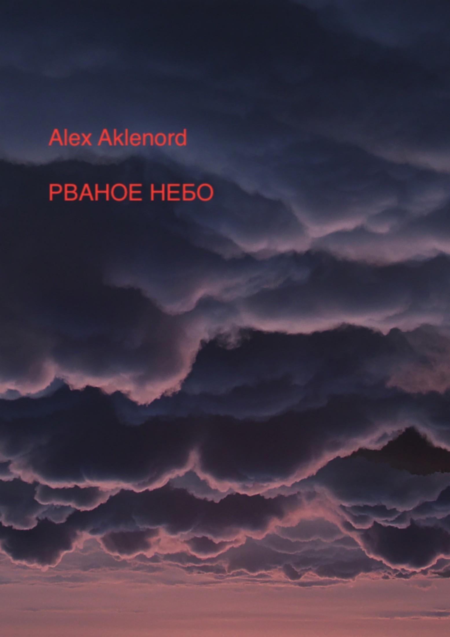 Alex Aklenord. Рваное небо