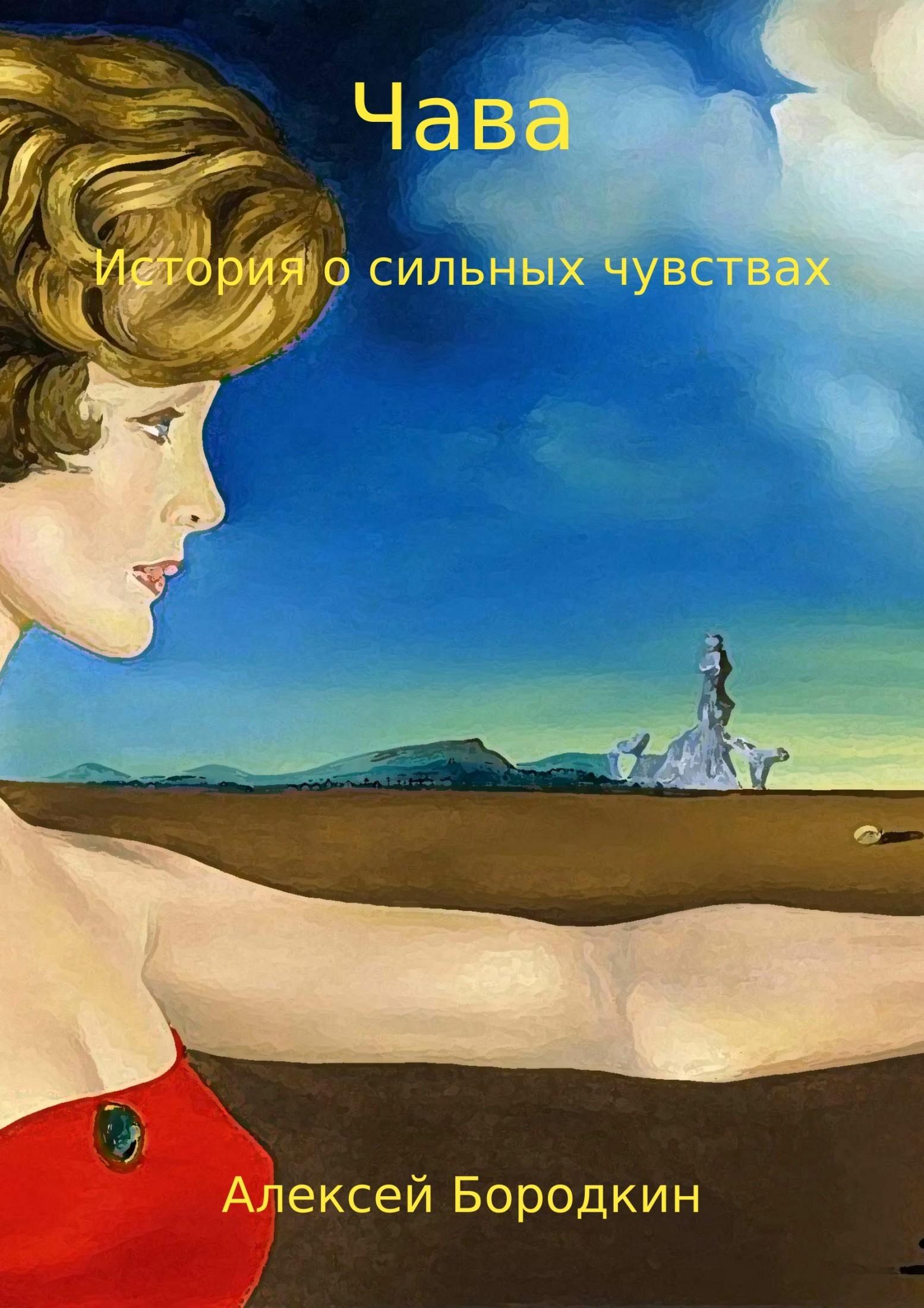 Алексей Бородкин - Чава. История о сильных чувствах