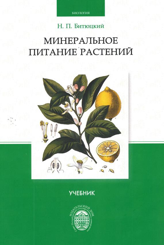 Николай Битюцкий Минеральное питание растений введение в селекцию сельскохозяйственных растений