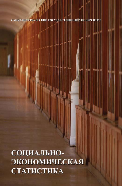 Коллектив авторов Социально-экономическая статистика коллектив авторов неодирижизм и модернизация российской экономики
