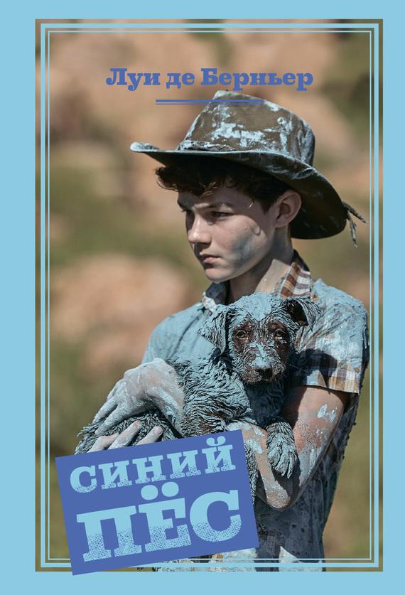 Синий пёс ( Луи де Берньер  )