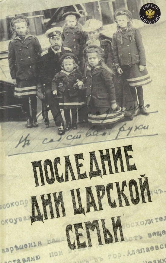 Ю. Н. Данилов Последние дни царской семьи (сборник) воспоминания кавказского офицера