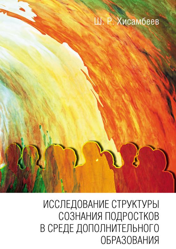 Шамиль Хисамбеев - Исследование структуры сознания подростков в среде дополнительного образования