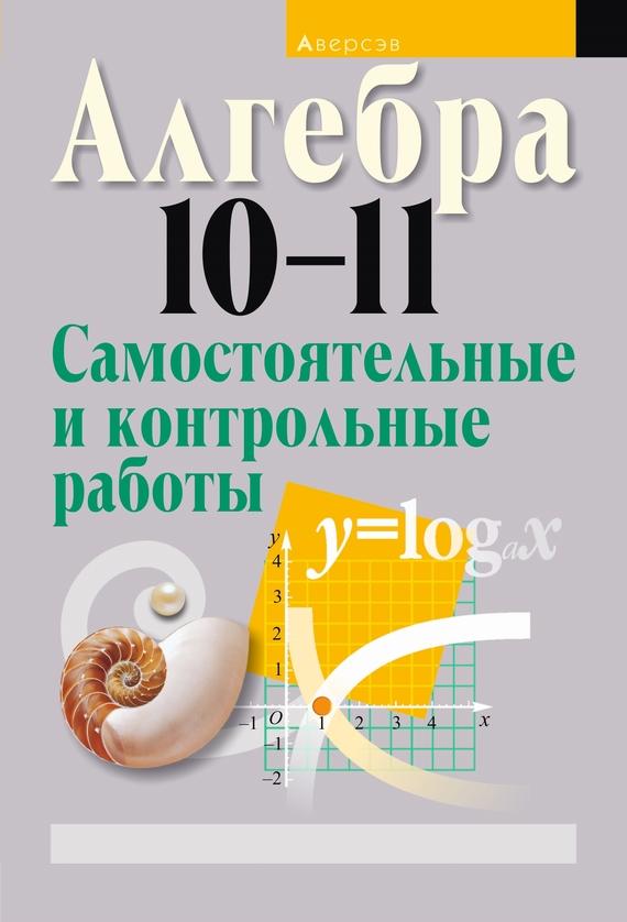 Л. Б. Шнеперман Алгебра 10—11. Самостоятельные и контрольные работы самостоятельные и контрольные работы по алгебре и началам анализа для 10 11 классов