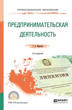Геннадий Борисович Морозов бесплатно