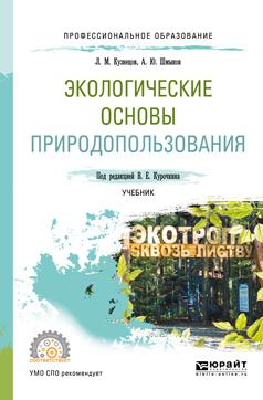 Алексей Юрьевич Шмыков Экологические основы природопользования. Учебник для СПО экономика природопользования