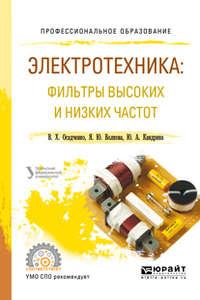 Яна Юрьевна Волкова - Электротехника: фильтры высоких и низких частот. Учебное пособие для СПО