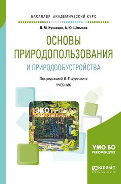 Основы природопользования и природообустройства. Учебник для академического бакалавриата