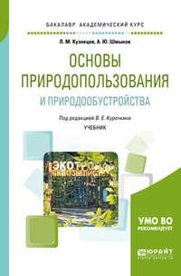 Алексей Юрьевич Шмыков - Основы природопользования и природообустройства. Учебник для академического бакалавриата