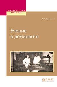 Алексей Алексеевич Ухтомский - Учение о доминанте