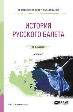Юрий Алексеевич Бахрушин История русского балета. Учебник для СПО вера каралли легенда русского балета