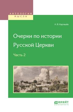 Антон Владимирович Карташёв Очерки по истории русской церкви в 3 ч. Часть 2