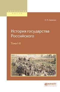 Николай Михайлович Карамзин - История государства российского в 12 т. Тома i—ii
