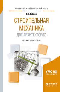 Владимир Владимирович Бабанов - Строительная механика для архитекторов. Учебник и практикум для академического бакалавриата