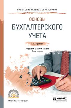 Тамара Васильевна Воронченко бесплатно