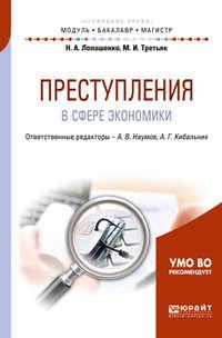Мария Ивановна Третьяк - Преступления в сфере экономики. Учебное пособие для бакалавриата и магистратуры