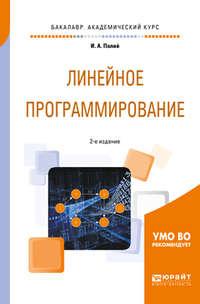 Ирина Абрамовна Палий - Линейное программирование 2-е изд., испр. и доп. Учебное пособие для академического бакалавриата
