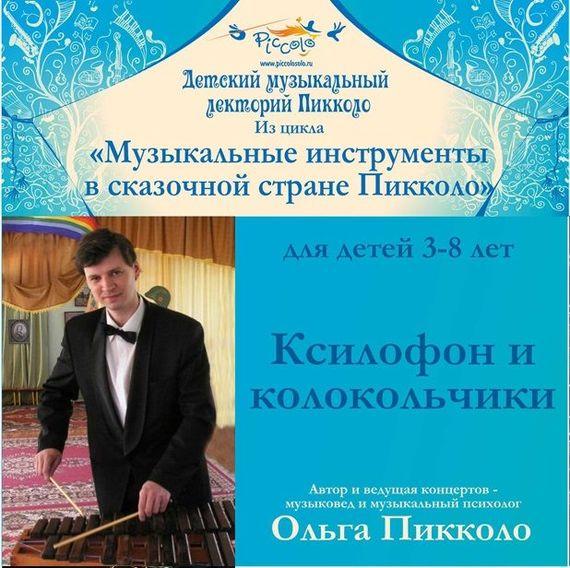 Ольга Пикколо Ксилофон и колокольчики, или две ночные истории на музыку А. Вивальди