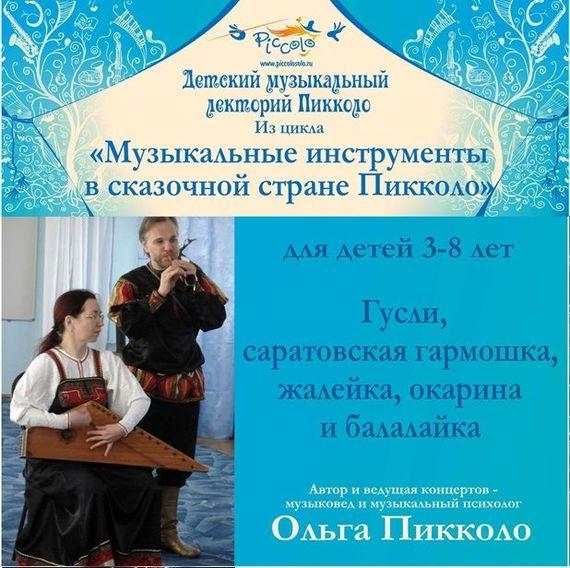 Ольга Пикколо Гусли, саратовская гармошка, жалейка, окарина и балалайка делятся своими секретами