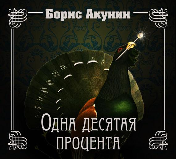 Борис Акунин. Одна десятая процента