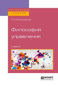 Олег Александрович Митрошенков - Философия управления. Учебник для бакалавриата и магистратуры