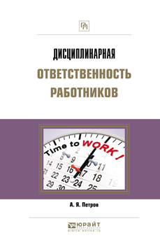 Алексей Яковлевич Петров бесплатно