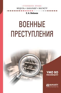 Сергей Александрович Лобанов Военные преступления. Учебное пособие для бакалавриата и магистратуры