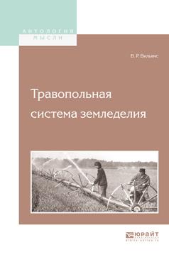 Обложка книги Травопольная система земледелия, автор Василий Робертович Вильямс