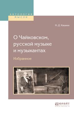 Николай Дмитриевич Кашкин бесплатно