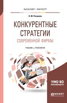 купить Надежда Михайловна Розанова Конкурентные стратегии современной фирмы. Учебник и практикум для бакалавриата и магистратуры недорого