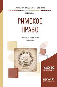 - Римское право 2-е изд., пер. и доп. Учебник и практикум для академического бакалавриата