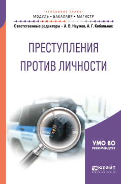 Павел Валерьевич Волосюк Преступления против личности. Учебное пособие для бакалавриата и магистратуры
