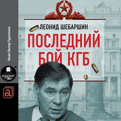 Леонид Шебаршин Последний бой КГБ шебаршин л последний бой кгб