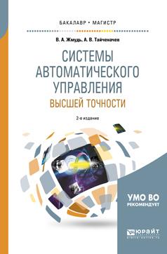 Скачать Системы автоматического управления высшей точности 2-е изд., испр. и доп. Учебное пособие для бакалавриата и магистратуры быстро