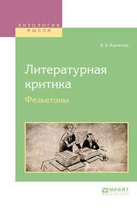 Вацлав Вацлавович Воровский - Литературная критика. Фельетоны