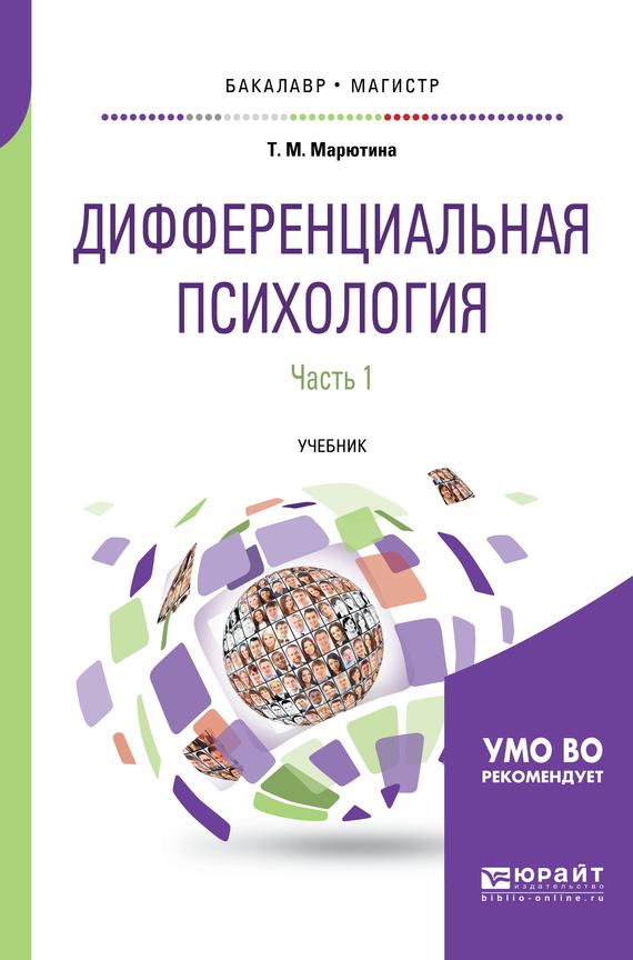 Татьяна Михайловна Марютина бесплатно