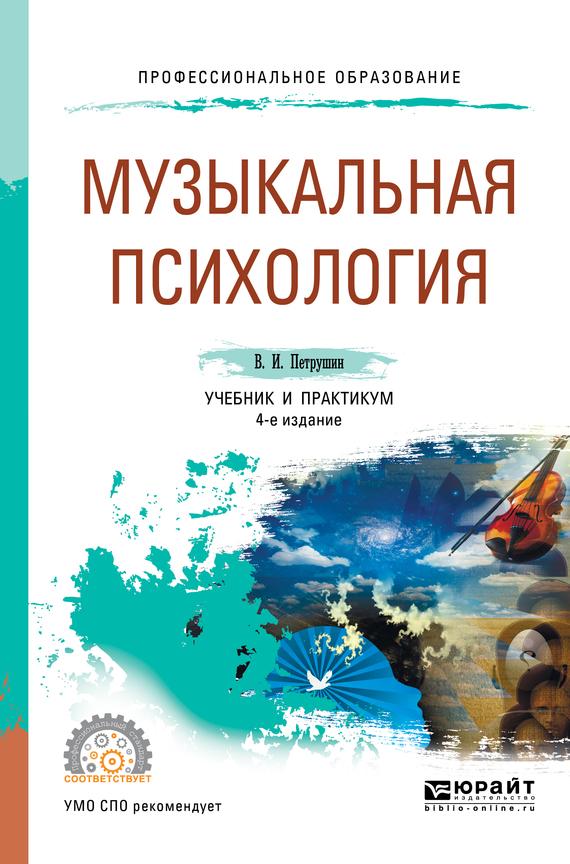 Валентин Иванович Петрушин бесплатно