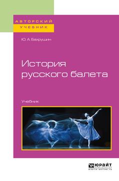 Юрий Алексеевич Бахрушин История русского балета. Учебник для вузов вера каралли легенда русского балета