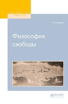 Николай Бердяев Философия свободы мотрошилова н ранняя философия эдмунда гуссерля галле 1887 1901
