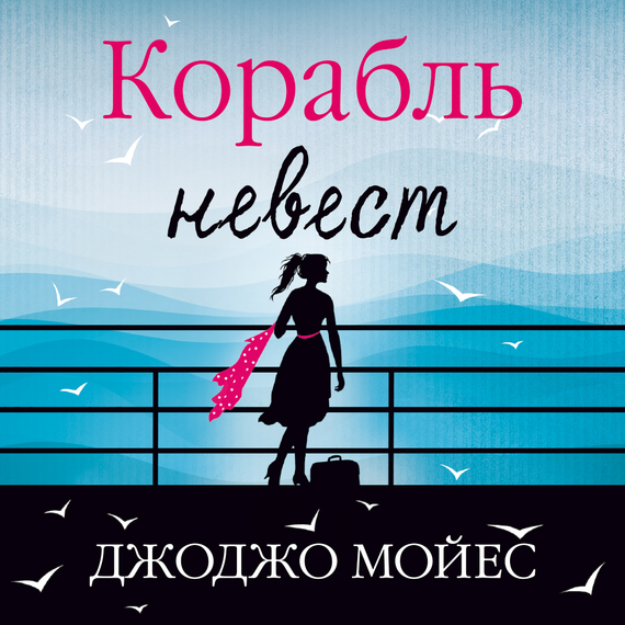 Обложка книги Корабль невест, автор Джоджо Мойес