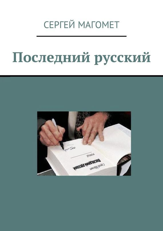 Сергей Магомет - Последний русский. Роман