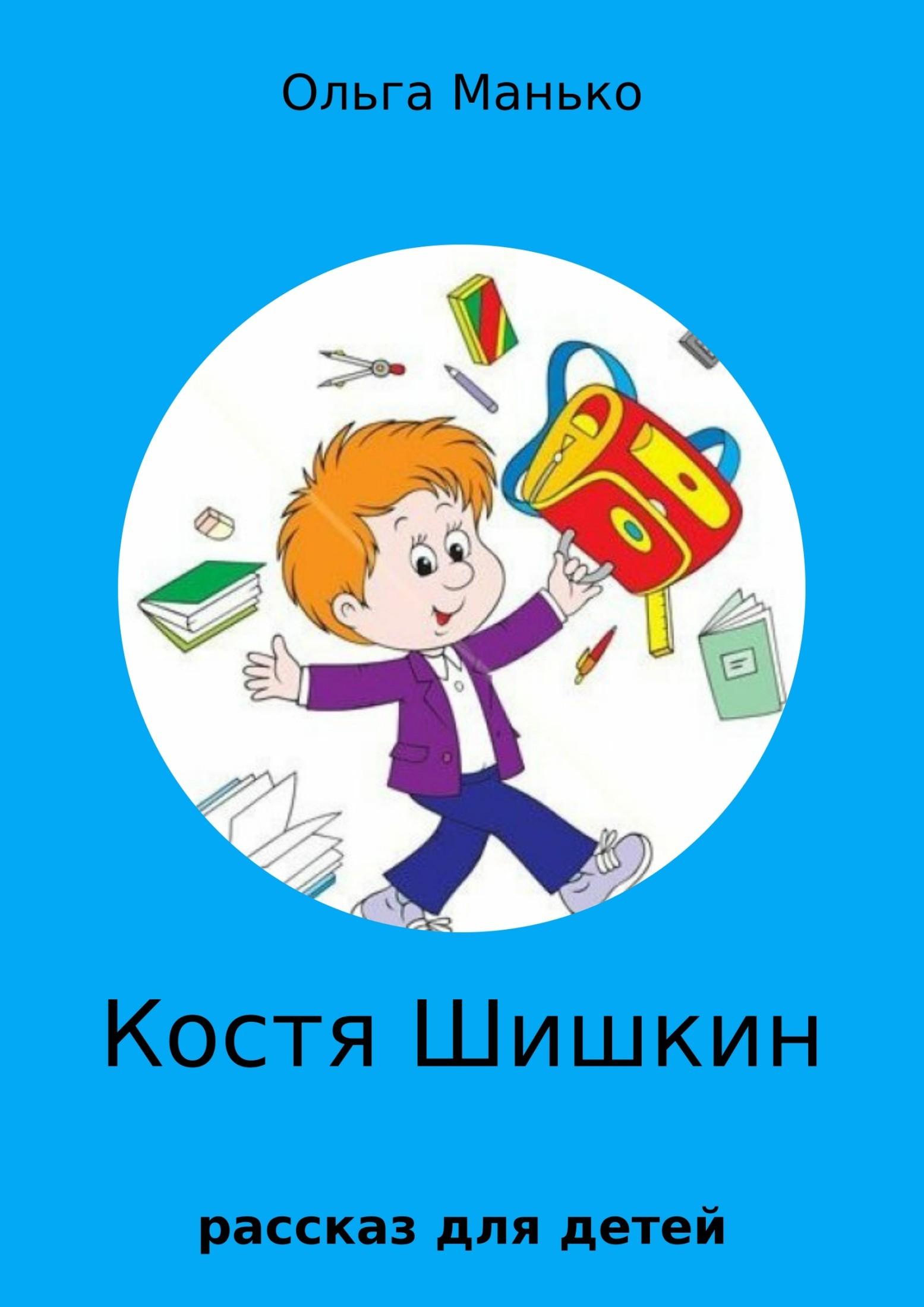 Костя Шишкин