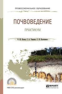 С. И. Колесников - Почвоведение. Практикум. Учебное пособие для СПО