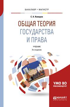 Сергей Александрович Комаров бесплатно
