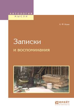 Анатолий Федорович Кони Записки и воспоминания амортизаторы кони 8240 1215 в москве