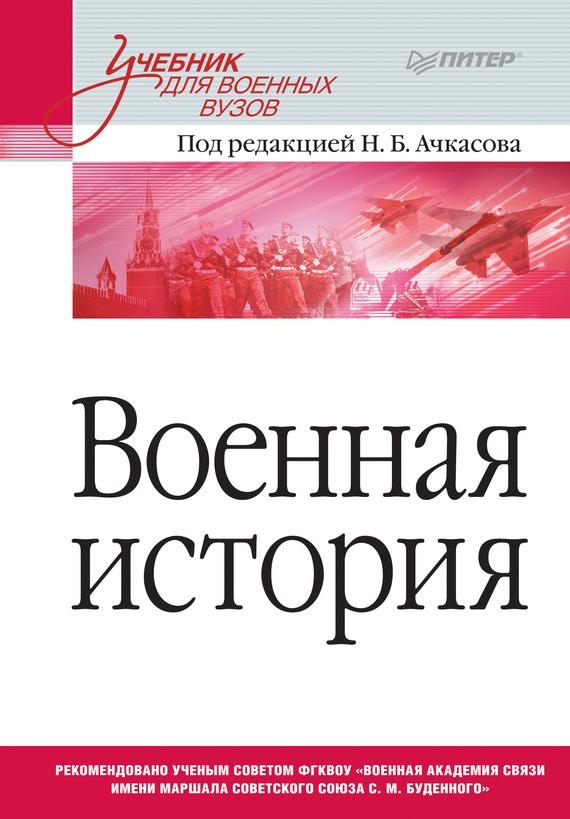 Коллектив авторов - Военная история
