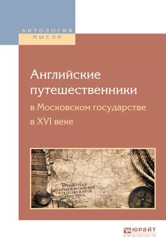 Юрий Владимирович Готье Английские путешественники в московском государстве в XVI веке