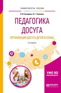 Наталья Ивановна Бочарова бесплатно