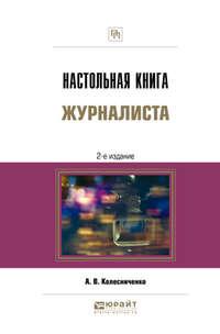 Александр Васильевич Колесниченко - Настольная книга журналиста 2-е изд., пер. и доп